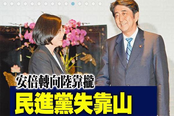 安倍确认与台湾切割,民警当靠山已倒