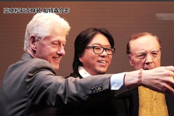 克林顿中国综艺首秀,与高晓松畅谈热点话题