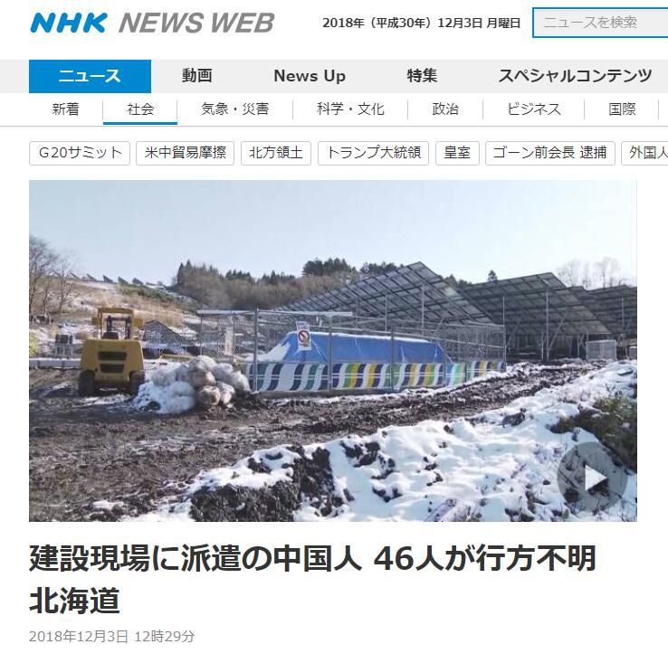 46名中国人失踪