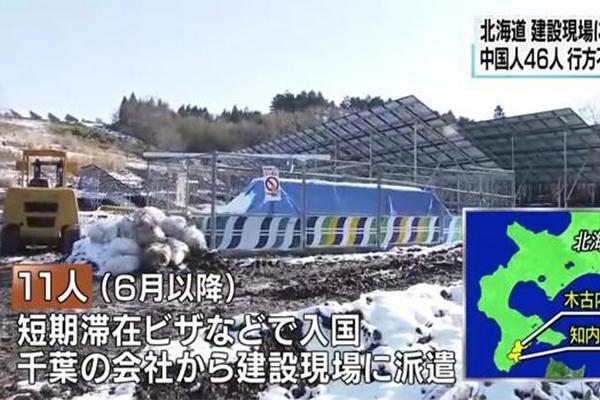 46名中国人失踪,日本警方认为存在违法行为