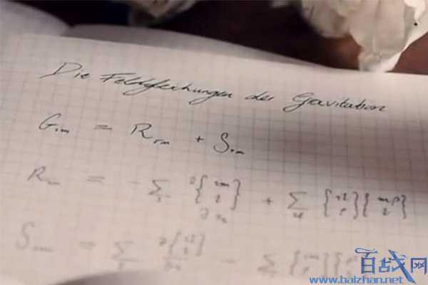 爱因斯坦手稿