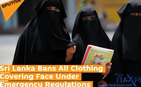 斯里兰卡禁止遮脸