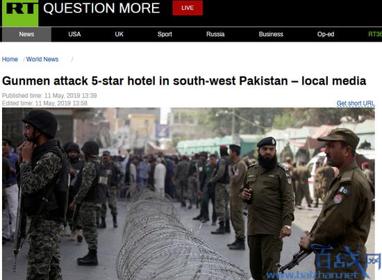 巴基斯坦酒店枪击事件 目标是中国人!