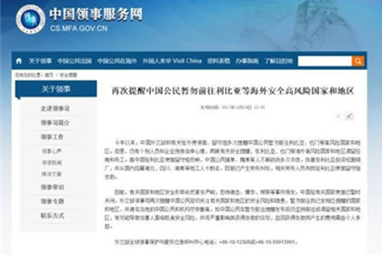 中国公民别去这些国家,安全风险高容易受到人身伤害