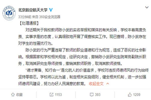 北航教师陈小武性骚扰