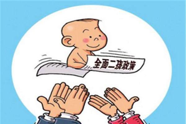全面二孩政策第二年,人口不增反而减少原因何在?