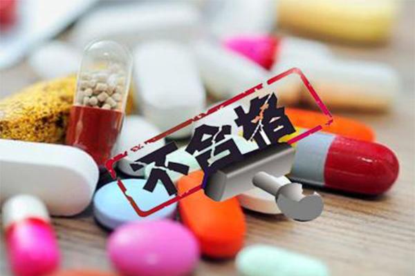 有9种药不能买,生产批次产品不合格已被通报