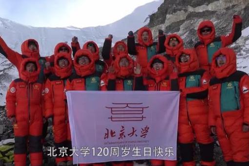 北大登山队登珠峰