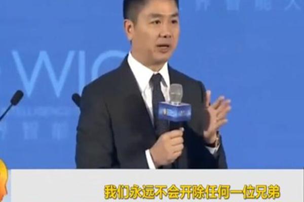 刘强东辟谣开除一半员工