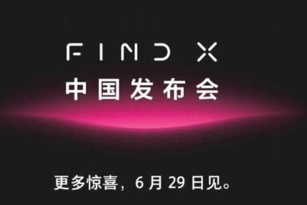 Find X国内发布会,除了已知亮点还有不少惊喜