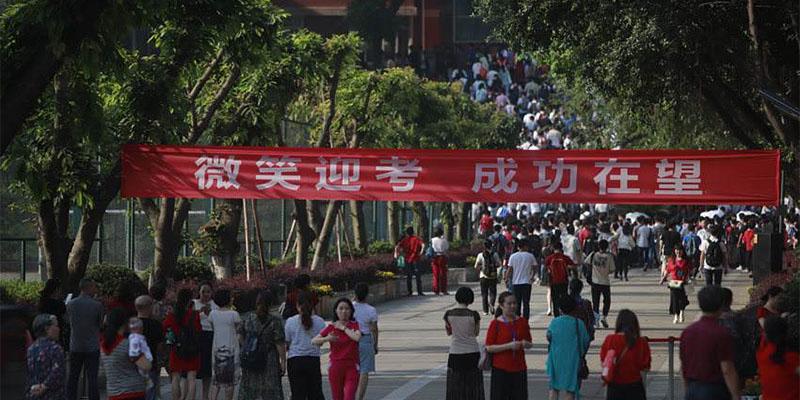 重庆高考政审