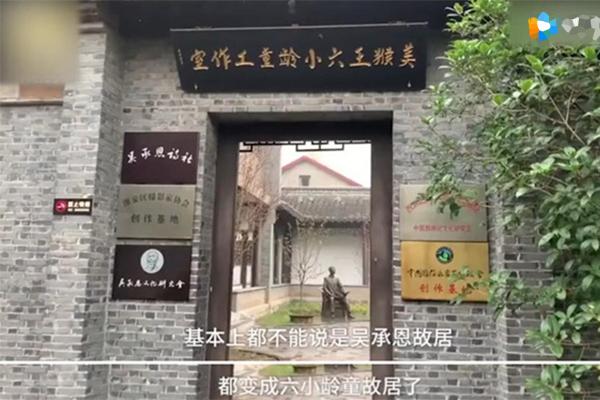 吴承恩故居六幼龄童