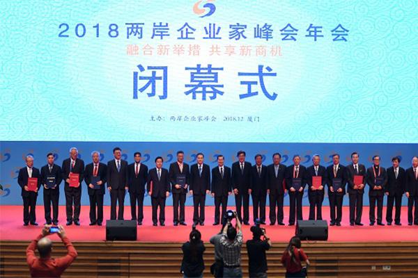 两岸企业家峰会闭幕