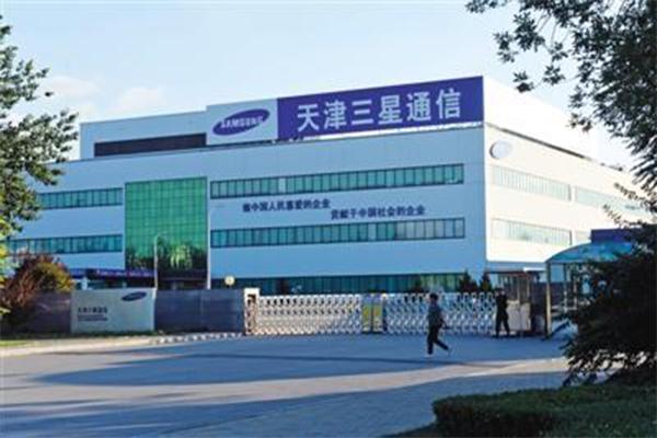 三星天津工厂停产