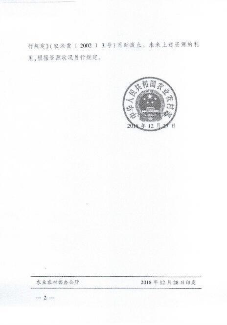长江刀鱼正式禁捕