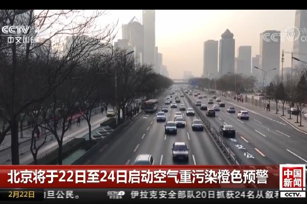 北京首个重污染启动橙色预警,预计将持续到24日