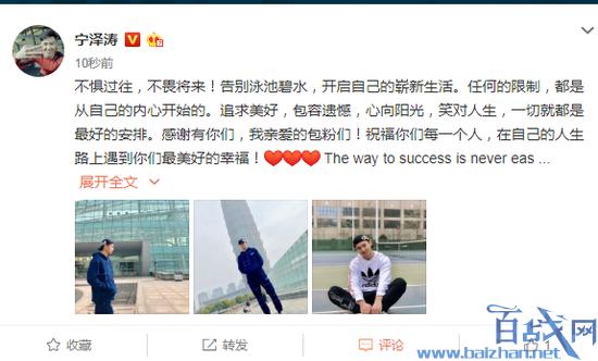 宁泽涛宣布退役