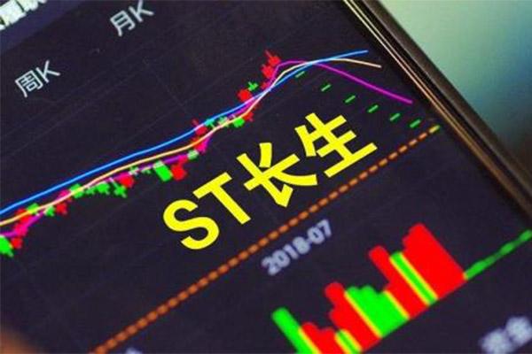 长生股票被暂停上市,3月15日正式开始执行