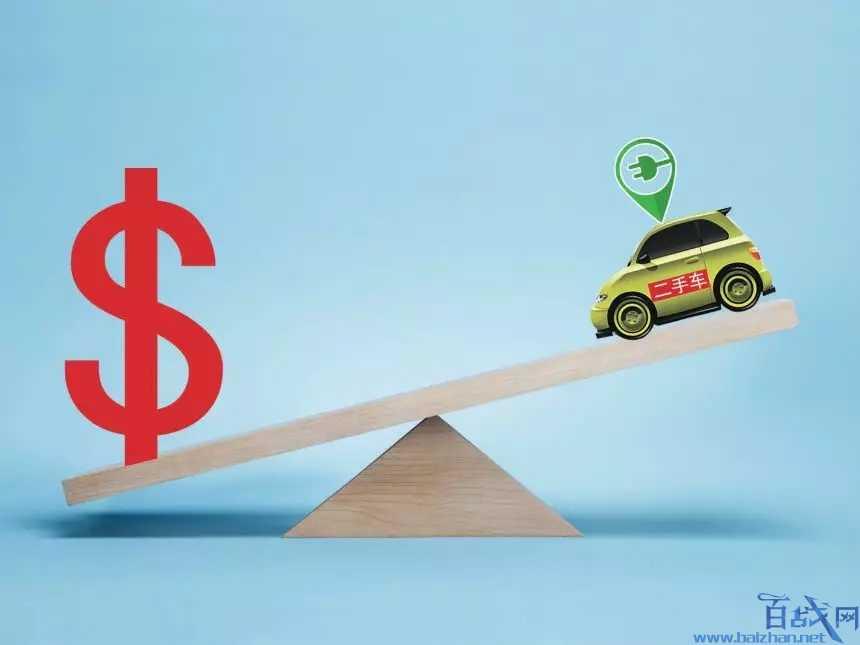 新能源二手车残值低