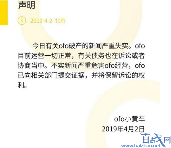 ofo否认破产传闻