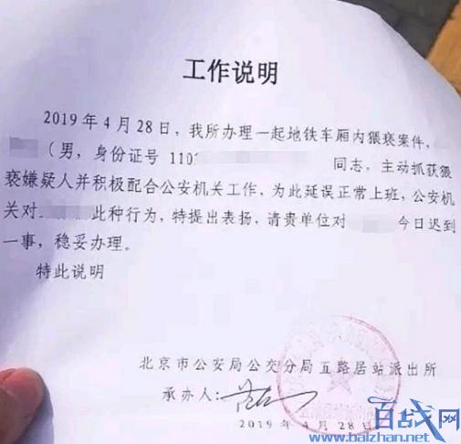 北京警方迟到证明