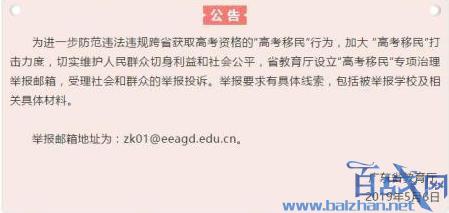 广东排查高考移民