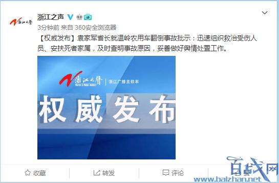 温岭农用车翻倒已致12死11伤