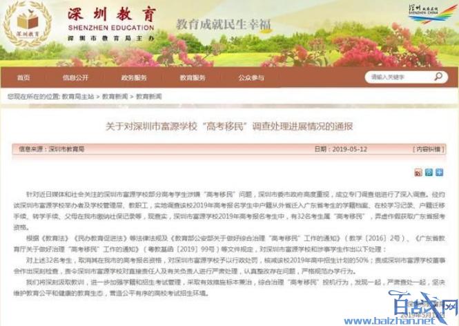 深圳32名高考移民