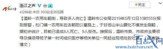 温岭农用车翻倒死伤多少?最新消息:已致12死11伤