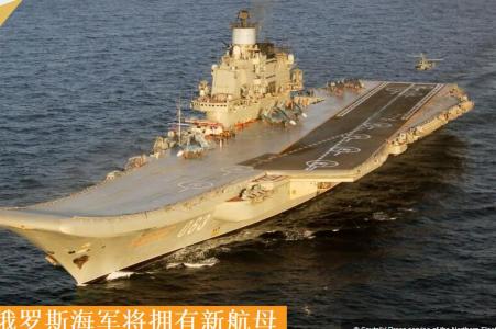 """俄罗斯将建造新航母,比""""库兹涅佐夫海军上将""""号大一倍"""