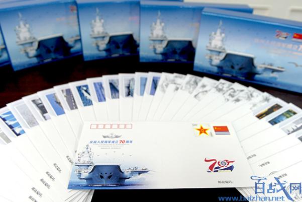 中国海军成立70周年外宣纪念封发布,纪念建军70周年