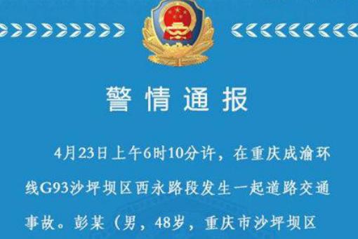 重庆客车货车相撞,造成7人死亡2人受伤