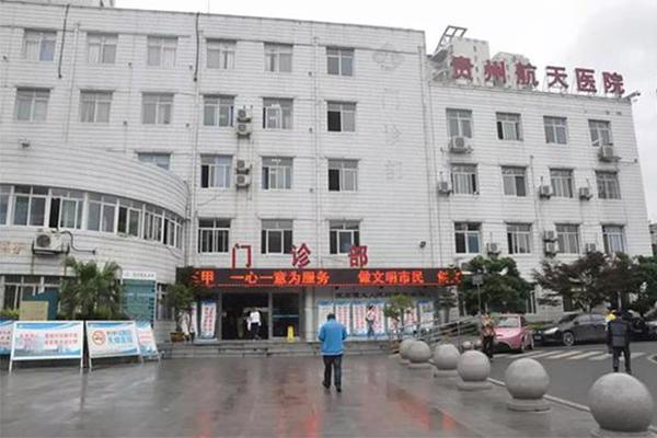"""贵州三位医生被羁押,被当地警方控"""""""