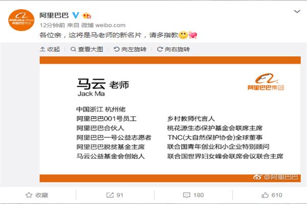 马云新名片,11个头衔,11个荣誉,职称是老师