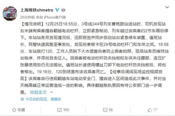 上海地铁乘客身亡