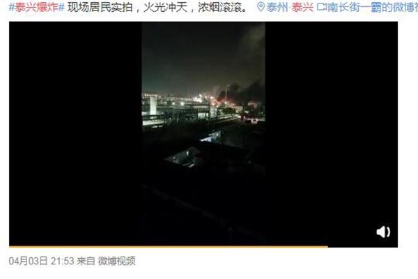 江苏一化工厂起火,居民实拍现场火光冲天