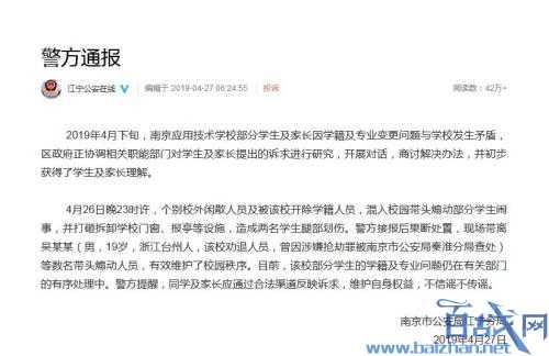南京高校事件被辟谣