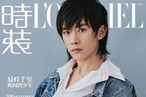 时尚00后小生易烊千玺杂志封面