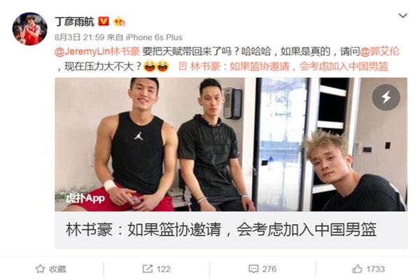 林书豪中国男篮