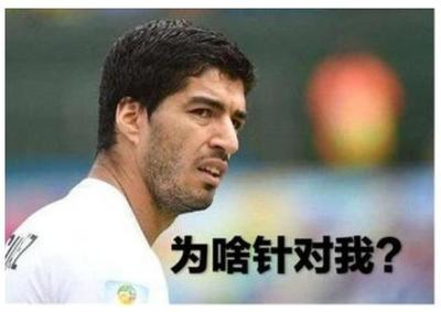 世界杯禁止咬人