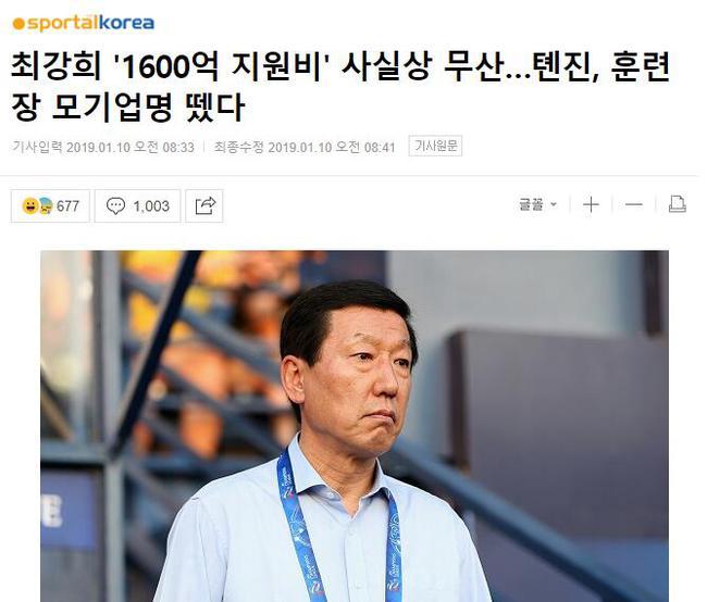 韩媒关注权健事件
