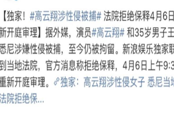高云翔事件女子身份曝光,是澳洲某电视台一名华裔女制片人