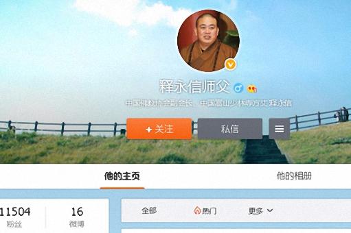 释永信开通微博,为让更多人了解少林文化