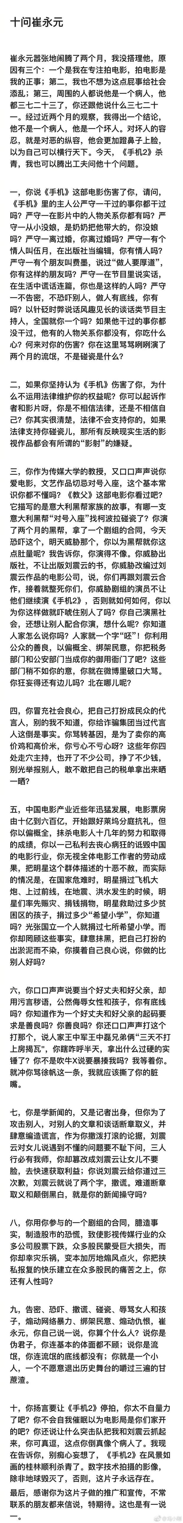 冯小刚回应崔永元