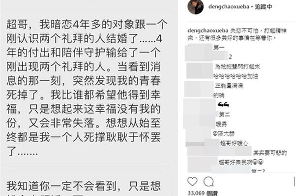 """女粉丝夜诉情伤,邓超化身暖心""""路人""""安慰"""