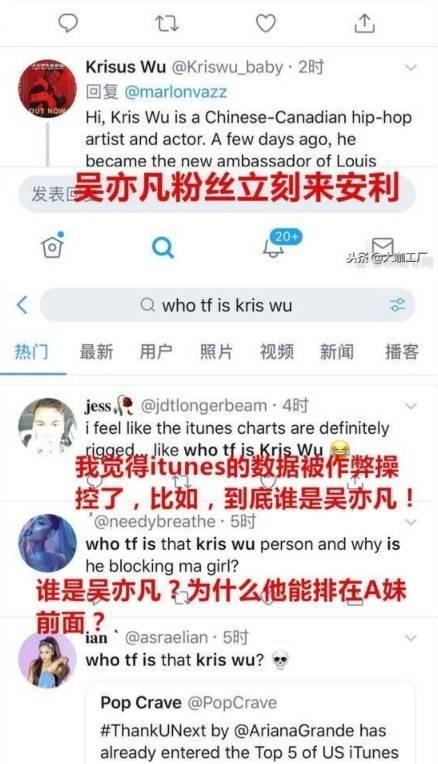 吴亦凡专辑回榜首