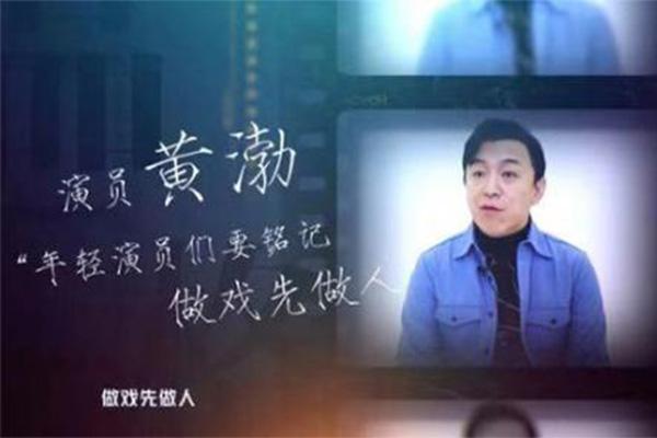 黄渤寄语年轻演员