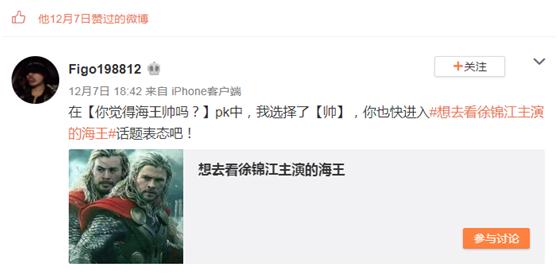 徐锦江回答撞脸海王