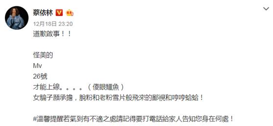 蔡依林发文道歉