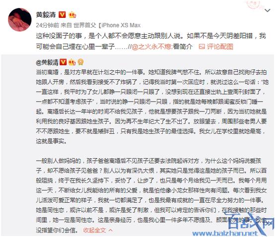 黄毅清自曝曾被骗婚